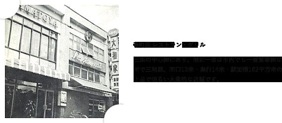寺町店レストラン・グリル