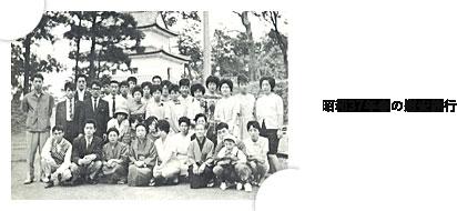昭和37年春の慰安旅行